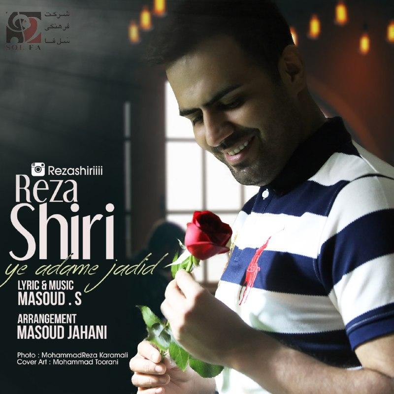 http://dl.pop-music.ir/images/1396/Tir/Reza-Shiri-Ye-Adame-Jadid.jpg