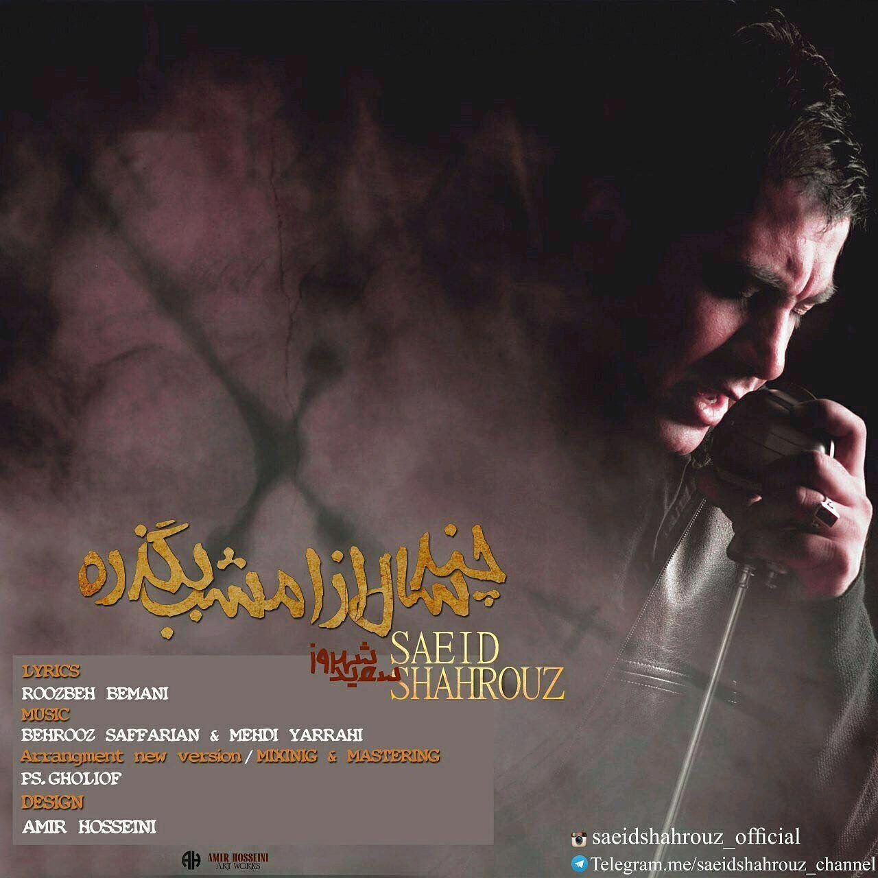 دانلود رمیکس جدید آهنگ چند سال از امشب بگذره از سعید شهروز