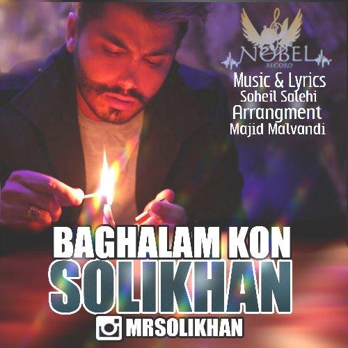 دانلود آهنگ جدید سلی خان بنام بغلم کن
