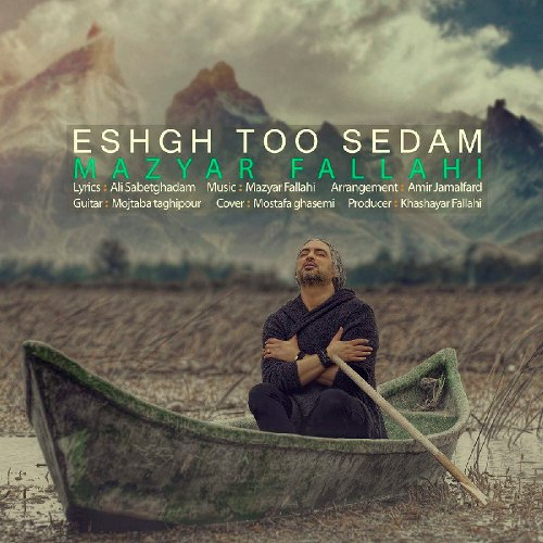 سرود جدید مازیار فلاحی بنام عشق تو صدام
