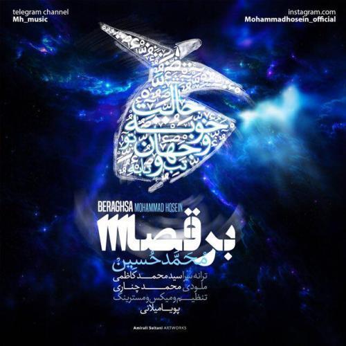 دانلود آهنگ جدید محمد حسین بنام برقصا