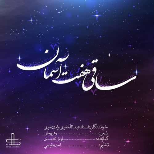 دانلود آهنگ جدید عبدالله امینی و امین امینی بنام ساقی هفت آسمان