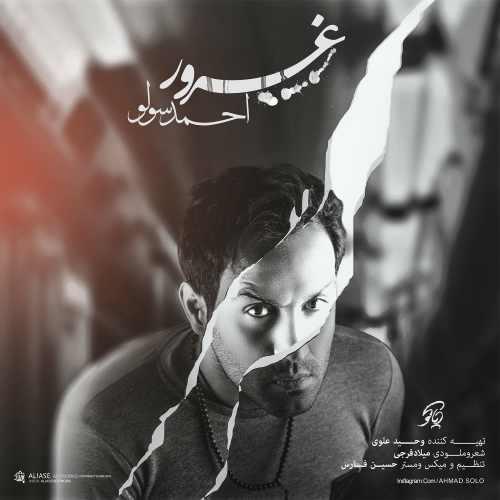 دانلود آهنگ جدید احمدرضا شهریاری بنام غرور