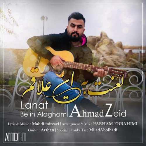 دانلود آهنگ جدید احمد زید بنام لعنت به این علاقم