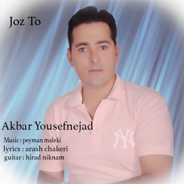 دانلود آهنگ جدید اکبر یوسف نژاد بنام جز تو
