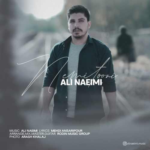 دانلود آهنگ جدید علی نعیمی بنام نمیتونی