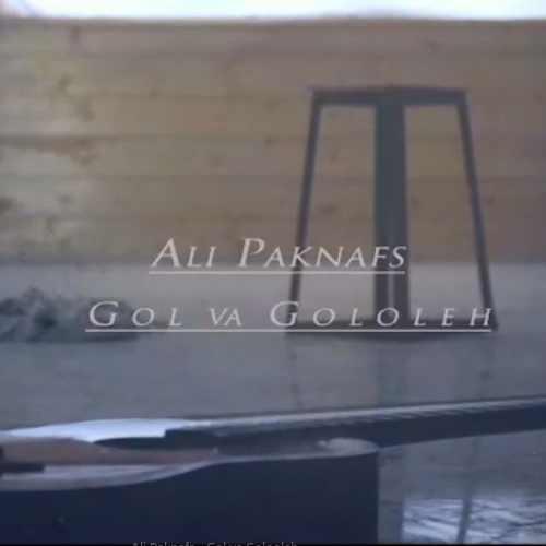 دانلود موزیک ویدیو جدید علی پاک نفس بنام گل و گلوله