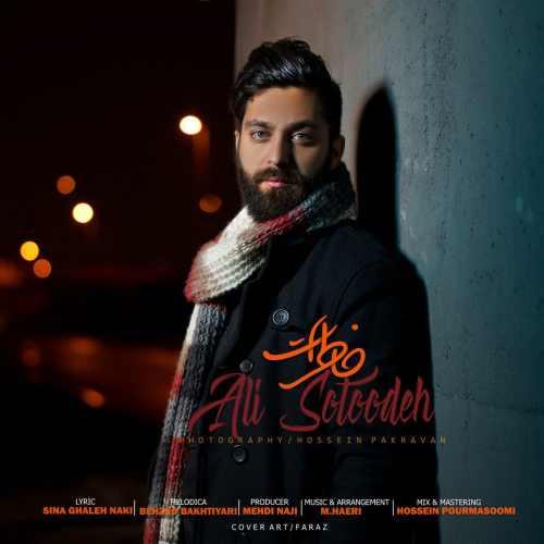 دانلود آهنگ جدید علی ستوده بنام خاطرات