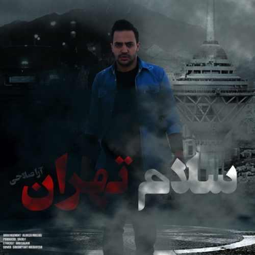 دانلود آهنگ جدید آرا صلاحی بنام سلام تهران
