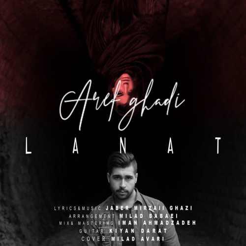 دانلود آهنگ جدید عارف قادی بنام لعنت