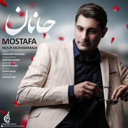 دانلود آهنگ جدید کاریزما بند (مصطفی نورمحمدی) بنام جانان