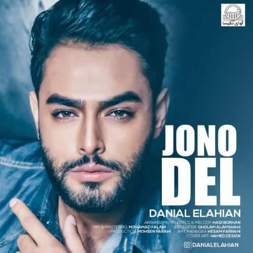 Danial Elahian Jono Del - دانلود موزیک جدید و زیبای دانیال الهیان به نام جون و دل
