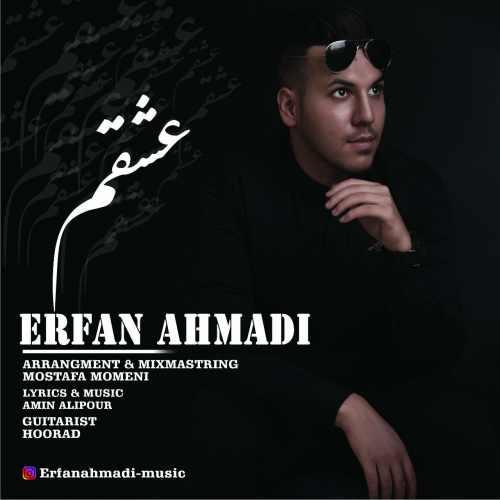دانلود آهنگ جدید عرفان احمدی بنام عشقم
