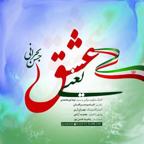 Hassan Bahrani Yani Eshgh - دانلود موزیک جدید و شنیدنی حسین بحرانی به نام یعنی عشق