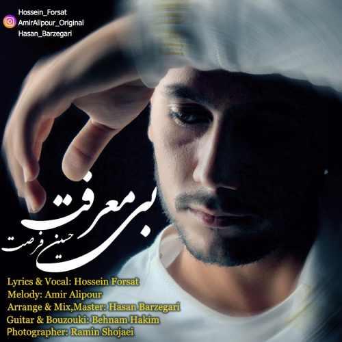 Hosein Forsat Bi Marefat - دانلود آهنگ جدید حسین فرصت بنام بی معرفت