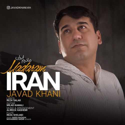 دانلود آهنگ جدید جواد خانی بنام مادرم ایران