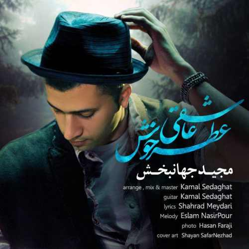 دانلود آهنگ جدید مجید جهانبخش بنام عطر خوش عاشقی