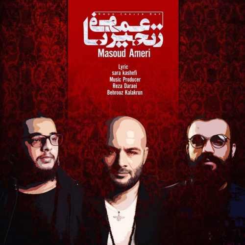 دانلود آهنگ جدید مسعود عامری بنام عمو زنجیرباف
