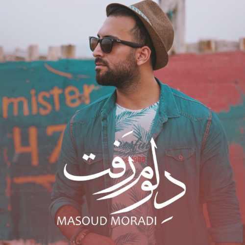 دانلود آهنگ جدید مسعود مرادی بنام دلوم رفت