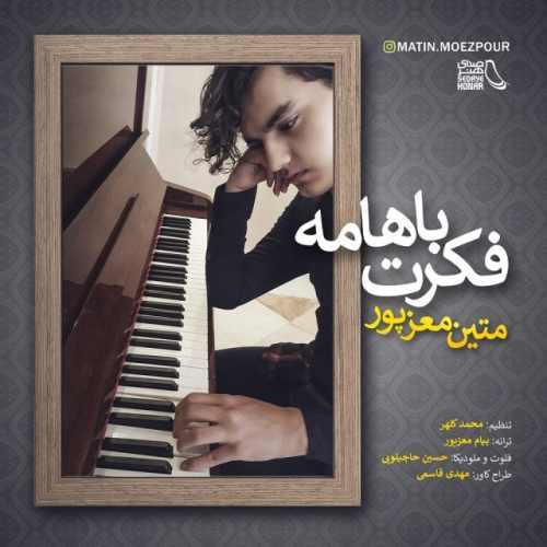 آهنگ جدید متین معزپور بنام فکرت باهامه