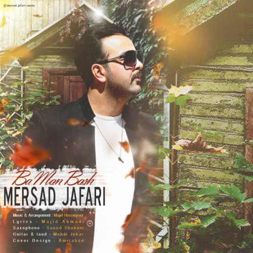 Mersad Jafari Ba Man Bash - دانلود آهنگ جدید مرصاد جعفری بنام با من باش
