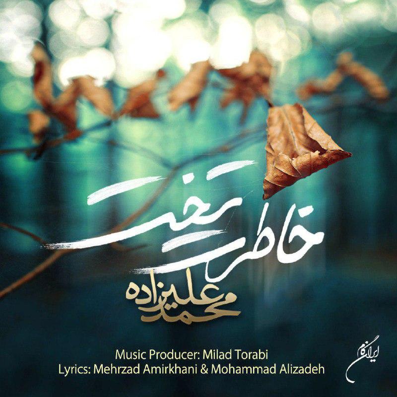 دانلود آهنگ جدید محمد علیزاده بنام خاطرت تخت