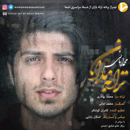 دانلود آهنگ جدید محمد امانی بنام ترانه باران