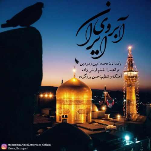 دانلود آهنگ جدید محمد امین زمردین بنام آبروی ایران