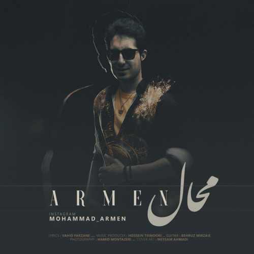 دانلود آهنگ جدید محمد آرمن بنام محال