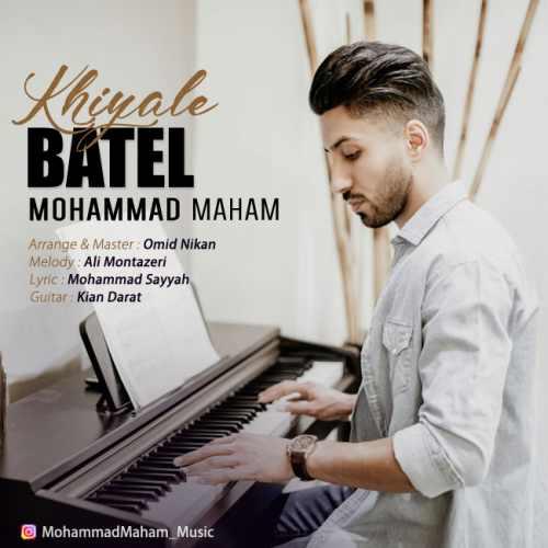 دانلود آهنگ جدید محمد مهام بنام خیال باطل