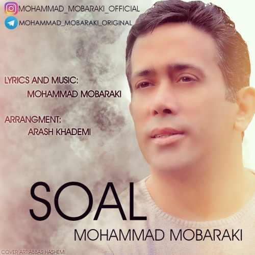 دانلود آهنگ جدید محمد مبارکی بنام سئوال