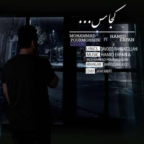 آهنگ جدید محمد پورمحسنی و حمید عرفان بنام کجاس