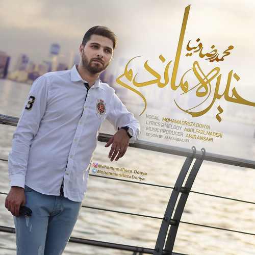 دانلود آهنگ جدید محمدرضا دنیا بنام خیره ماندم
