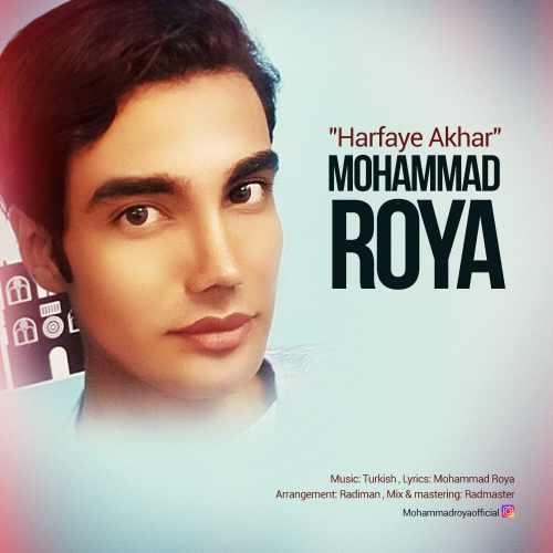 دانلود آهنگ جدید محمد رویا بنام حرفای آخر