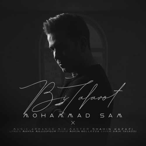 دانلود آهنگ جدید محمد سام بنام بی تفاوت