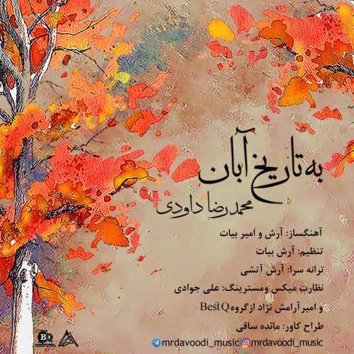 دانلود آهنگ جدید محمدرضا داودی بنام به تاریخ آبان