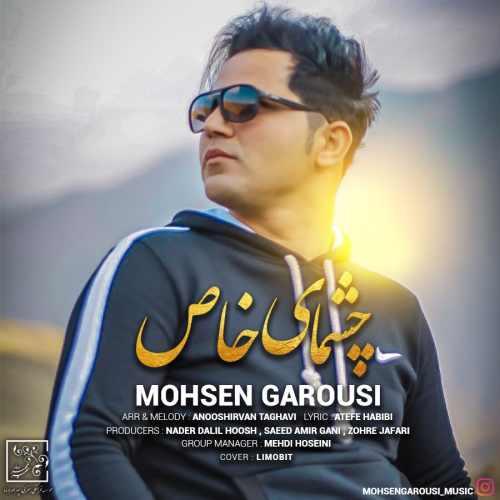 دانلود آهنگ جدید محسن گروسی بنام چشمای خاص