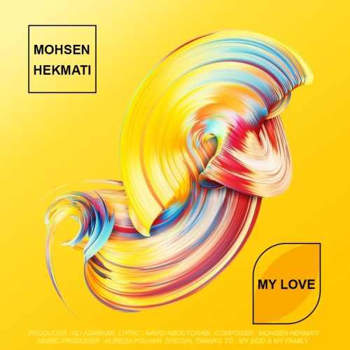 دانلود آهنگ جدید محسن حکمتی بنام عشق من