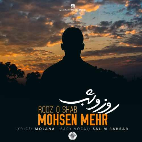 دانلود آهنگ جدید محسن مهر بنام روز و شب