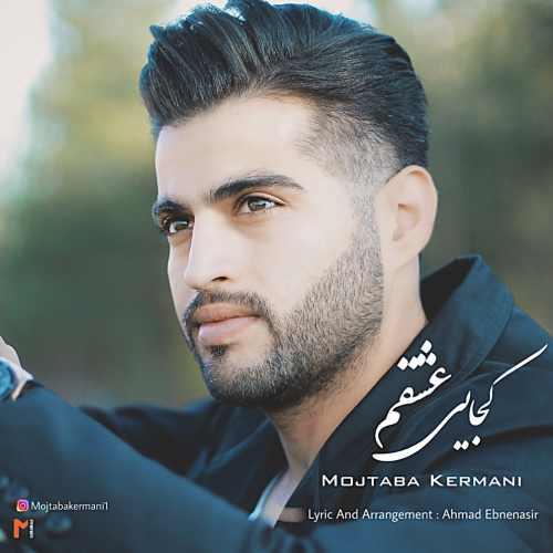 دانلود آهنگ جدید مجتبی کرمانی بنام کجایی عشقم