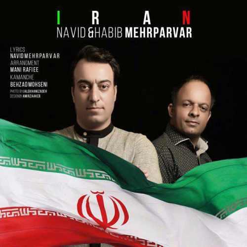 دانلود آهنگ جدید نوید و حبیب مهرپرور بنام ایران