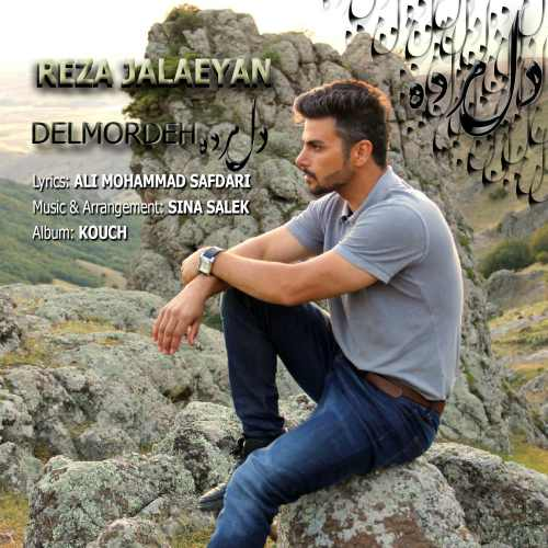 Reza Jalaeyan Delmordeh - دانلود آهنگ زیبا و جدید رضا جلائیان با نام دل مرده