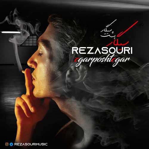 دانلود آهنگ جدید رضا سوری بنام سیگار پشت سیگار