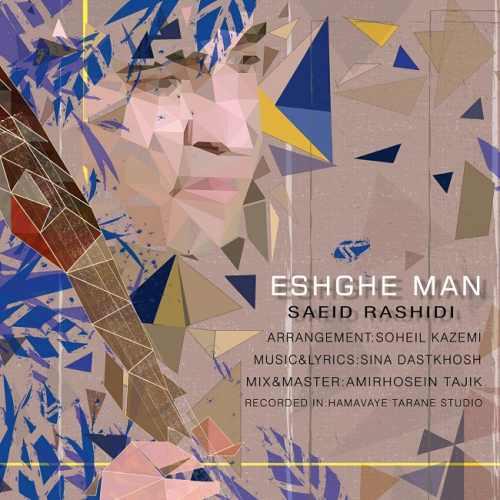 Saeed Rashidi Eshghe Man - دانلود آهنگ جدید سعید رشیدی بنام عشق من