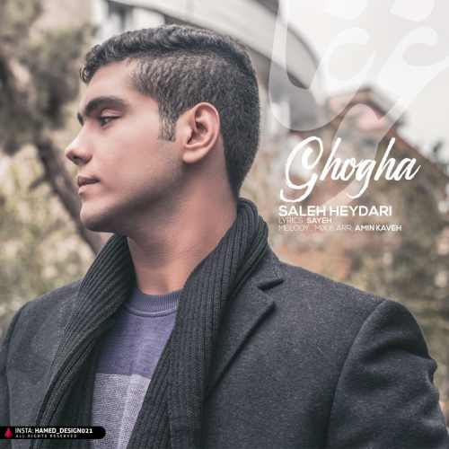 Saleh Heydari Ghogha - دانلود آهنگ جدید صالح حیدری بنام غوغا