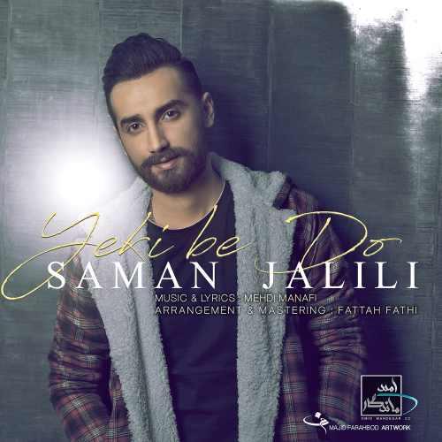Saman Jalili Yeki Be Do - دانلود موزیک جدید و زیبای سامان جلیلی با نام یکی به دو