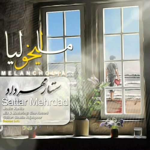Sattar Mehrdad Malikhoolia - دانلود آهنگ جدید ستار مهرداد بنام مالیخولیا