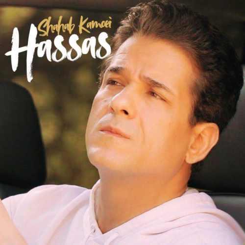 دانلود آهنگ جدید شهاب کامویی بنام حساس