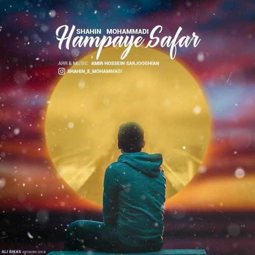 دانلود آهنگ جدید شاهین محمدی بنام همپای سفر