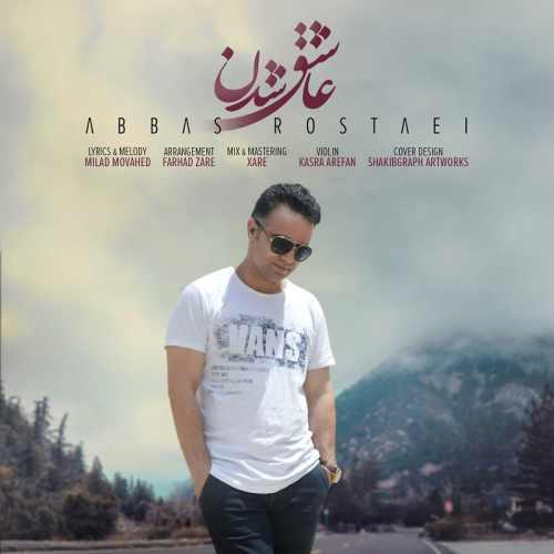 دانلود آهنگ جدید عباس روستایی بنام عاشق شدن